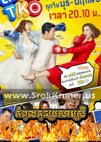 Kampoul Kon Prasar Srey, Khmer Movie, khmer thai drama, Kolabkhmer, movie-khmer, video4khmer, Phumikhmer, Khmotion, khmeravenue, khmersearch