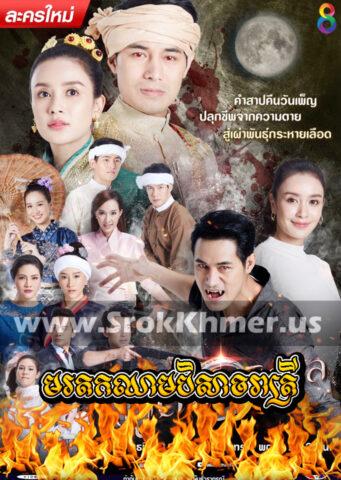 Morodok Chheam Beisach Reatrey, Khmer Movie, khmer thai drama, Kolabkhmer, movie-khmer, video4khmer, Phumikhmer, Khmotion, khmeravenue, khmersearch