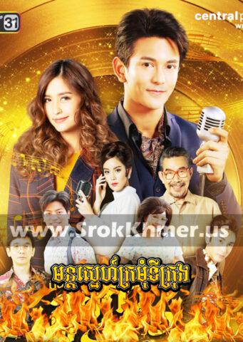 Mun Sne Kramom Tikrong, Khmer Movie, khmer thai drama, Kolabkhmer, video4khmer, Phumikhmer, Khmotion
