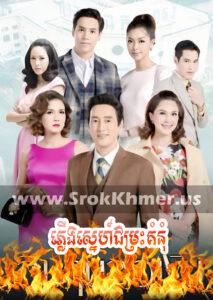 Phleung Sne Chomreah Komnum, Khmer Movie, Kolabkhmer, video4khmer, Phumikhmer, Khmotion