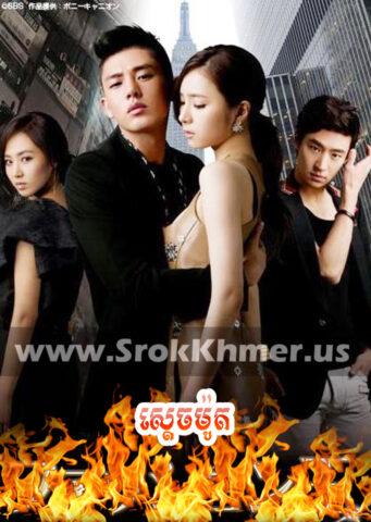 Sdech Mot, Khmer Movie, Korean Drama,Kolabkhmer, movie-khmer, video4khmer, sweetdrama, khmercitylove, Phumikhmer, khmotions, khmeravenue