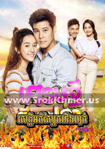 Sethey Ort Sbaek Cheung Peak, Khmer Movie, Kolabkhmer, video4khmer, Phumikhmer, Khmotion