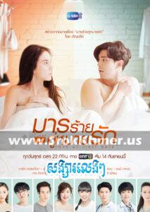 Songsa Leng Leng, Khmer Movie, Kolabkhmer, video4khmer, Phumikhmer, Khmotion