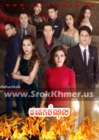 Morodok Bamnol, Khmer Movie, khmer thai drama, Kolabkhmer, movie-khmer, video4khmer, Phumikhmer, Khmotion, khmeravenue, khmersearch, merlkon