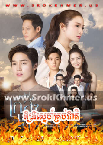 Phsang Sne Krub Cheat, Khmer Movie, khmer thai drama, Kolabkhmer, movie-khmer, video4khmer, Phumikhmer, Khmotion, khmeravenue, khmersearch, merlkon