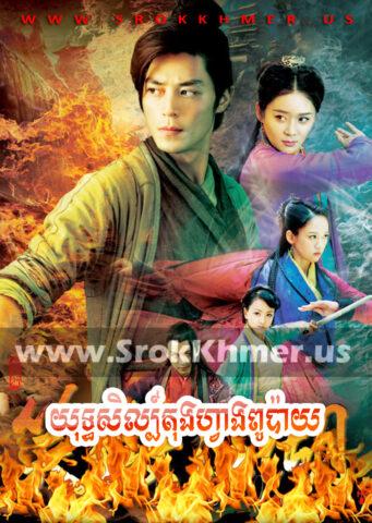 Yuthsil Dongfang Bubai, Khmer Movie, Khmer Chinese Drama, Kolabkhmer, video4khmer, Phumikhmer, khmeravenue, film2us, movie2kh, tvb cambodia drama