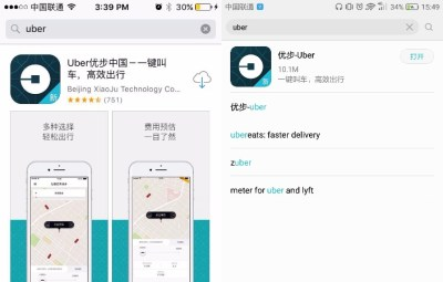 How to Download and Set Up the New Uber China App – That's Guangzhou