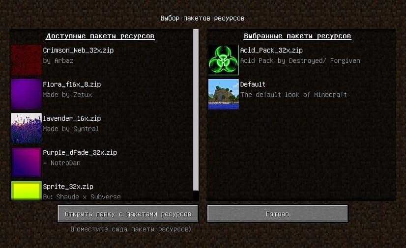 Оптимизированные ресурспаки Майнкрафт