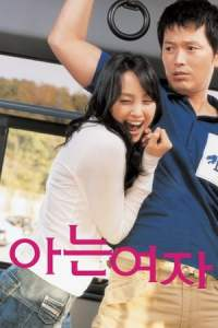 Someone Special (2004)