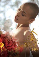 Nonton Film The Forbidden Legend: Sex & Chopsticks (2008) Sub Indo Download Movie Online SHAREDUALIMA LK21 IDTUBE INDOXXI