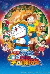 Nonton Film Doraemon: The New Record of Nobita's Spaceblazer (2009) Sub Indo Download Movie Online SHAREDUALIMA LK21 IDTUBE INDOXXI