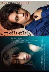 Nonton Film Hidarikiki no Eren (2019) Sub Indo Download Movie Online DRAMA21 LK21 IDTUBE INDOXXI