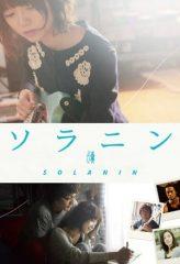 Nonton Film Solanin (2010) Sub Indo Download Movie Online SHAREDUALIMA LK21 IDTUBE INDOXXI