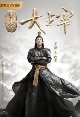 Nonton Film The Great Ruler / The Great Lord (2020) Sub Indo Download Movie Online DRAMA21 LK21 IDTUBE INDOXXI