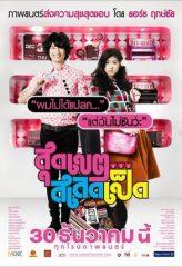 Nonton Film Loser Lover (2010) Subtitle Indonesia Streaming Online Download Terbaru di Indonesia-Movie21.Stream