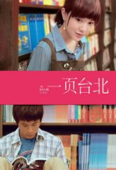 Nonton Film Au Revoir Taipei (2010) Subtitle Indonesia Streaming Online Download Terbaru di Indonesia-Movie21.Stream