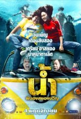 Nonton Film H2-Oh! (2010) Subtitle Indonesia Streaming Online Download Terbaru di Indonesia-Movie21.Stream