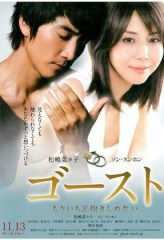 Nonton Film Ghost (2010) Sub Indo Download Movie Online SHAREDUALIMA LK21 IDTUBE INDOXXI