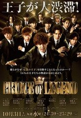Nonton Film Prince of Legend (2018) Sub Indo Download Movie Online DRAMA21 LK21 IDTUBE INDOXXI