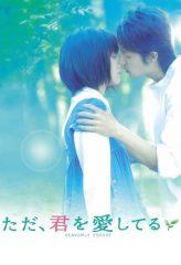 Nonton Film Heavenly Forest (2006) Sub Indo Download Movie Online DRAMA21 LK21 IDTUBE INDOXXI