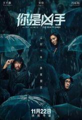Nonton Film The Guilty Ones (2019) Subtitle Indonesia Streaming Online Download Terbaru di Indonesia-Movie21.Stream