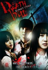 Nonton Film Death Bell 2 (2010) Sub Indo Download Movie Online SHAREDUALIMA LK21 IDTUBE INDOXXI