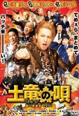 Nonton Film The Mole Song: Undercover Agent Reiji (2013) Sub Indo Download Movie Online DRAMA21 LK21 IDTUBE INDOXXI