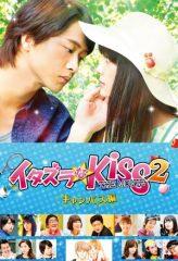Nonton Film Mischievous Kiss The Movie: Campus (2017) Sub Indo Download Movie Online DRAMA21 LK21 IDTUBE INDOXXI