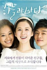 Nonton Film Sky and Sea (2009) Sub Indo Download Movie Online DRAMA21 LK21 IDTUBE INDOXXI
