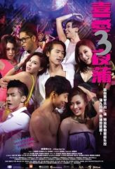 Nonton Film Lan Kwai Fong 3 (2014) Sub Indo Download Movie Online DRAMA21 LK21 IDTUBE INDOXXI