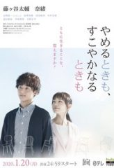 Nonton Film Yameru Toki mo, Sukoyaka Naru Toki mo (2020) Sub Indo Download Movie Online DRAMA21 LK21 IDTUBE INDOXXI