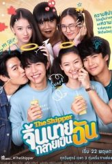 Nonton Film The Shipper (2020) Subtitle Indonesia Streaming Online Download Terbaru di Indonesia-Movie21.Stream