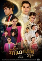 Nonton Film The Passbook / Ruk Laek Pop (2020) Sub Indo Download Movie Online DRAMA21 LK21 IDTUBE INDOXXI