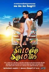 Nonton Film 10 A.M. Love / Rak Sibalor Ror Sipmong (2020) Sub Indo Download Movie Online DRAMA21 LK21 IDTUBE INDOXXI