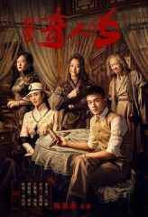 Nonton Film The Eight (2020) Sub Indo Download Movie Online DRAMA21 LK21 IDTUBE INDOXXI