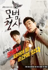 Nonton Film The Good Detective (2020) Subtitle Indonesia Streaming Online Download Terbaru di Indonesia-Movie21.Stream
