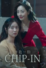 Nonton Film CHIP-IN (2020) Sub Indo Download Movie Online DRAMA21 LK21 IDTUBE INDOXXI