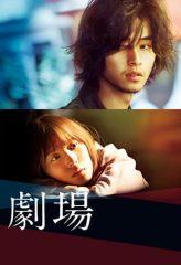 Nonton Film Theatre: A Love Story (2020) Subtitle Indonesia Streaming Online Download Terbaru di Indonesia-Movie21.Stream