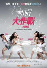 Nonton Film Bride Wars (2015) Subtitle Indonesia Streaming Online Download Terbaru di Indonesia-Movie21.Stream
