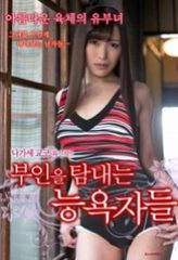 Nonton Film Beautiful Wife to Withstand The Shame (2013) Subtitle Indonesia Streaming Online Download Terbaru di Indonesia-Movie21.Stream