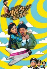 Nonton Film Flirting in the Air (2014) Sub Indo Download Movie Online DRAMA21 LK21 IDTUBE INDOXXI