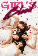 Nonton Film Girl's Blood (2014) Sub Indo Download Movie Online SHAREDUALIMA LK21 IDTUBE INDOXXI
