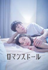 Nonton Film Romance Doll (2020) Sub Indo Download Movie Online SHAREDUALIMA LK21 IDTUBE INDOXXI