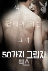 Nonton Film 50 Shadow Sex (2017) Sub Indo Download Movie Online DRAMA21 LK21 IDTUBE INDOXXI