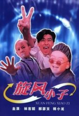 Nonton Film Shaolin Popey (1994) Sub Indo Download Movie Online SHAREDUALIMA LK21 IDTUBE INDOXXI