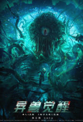 Nonton Film Alien Invasion (2020) Sub Indo Download Movie Online DRAMA21 LK21 IDTUBE INDOXXI