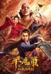 Nonton Film Ping Mo Ce: The Red Sword of Eternal Love (2021) Sub Indo Download Movie Online DRAMA21 LK21 IDTUBE INDOXXI