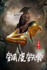 Nonton Film Copper Skin and Iron Bones of Fang Shiyu (2021) Sub Indo Download Movie Online DRAMA21 LK21 IDTUBE INDOXXI