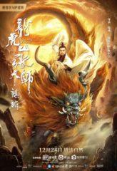 Nonton Film Taoist Master : Kylin (2020) Sub Indo Download Movie Online DRAMA21 LK21 IDTUBE INDOXXI
