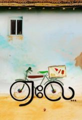 Nonton Film Aelay (2021) Sub Indo Download Movie Online DRAMA21 LK21 IDTUBE INDOXXI